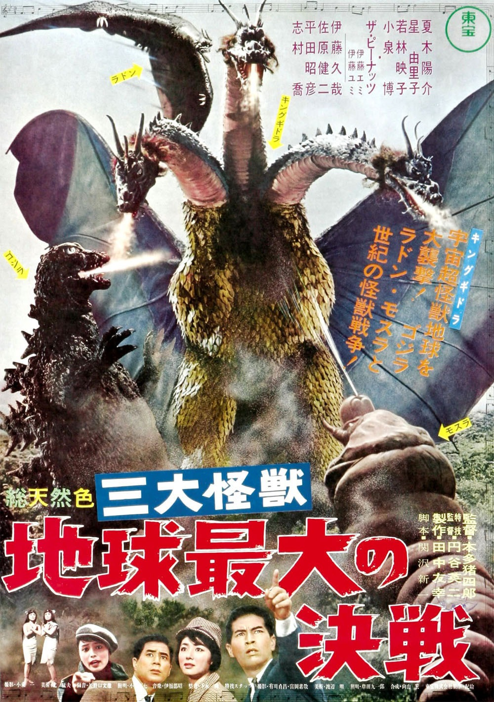Ghidorah, the Three-Headed Monster poster