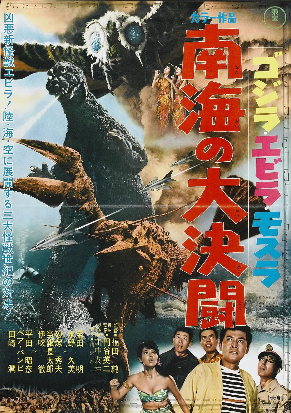 Ebirah, Horror of the Deep poster