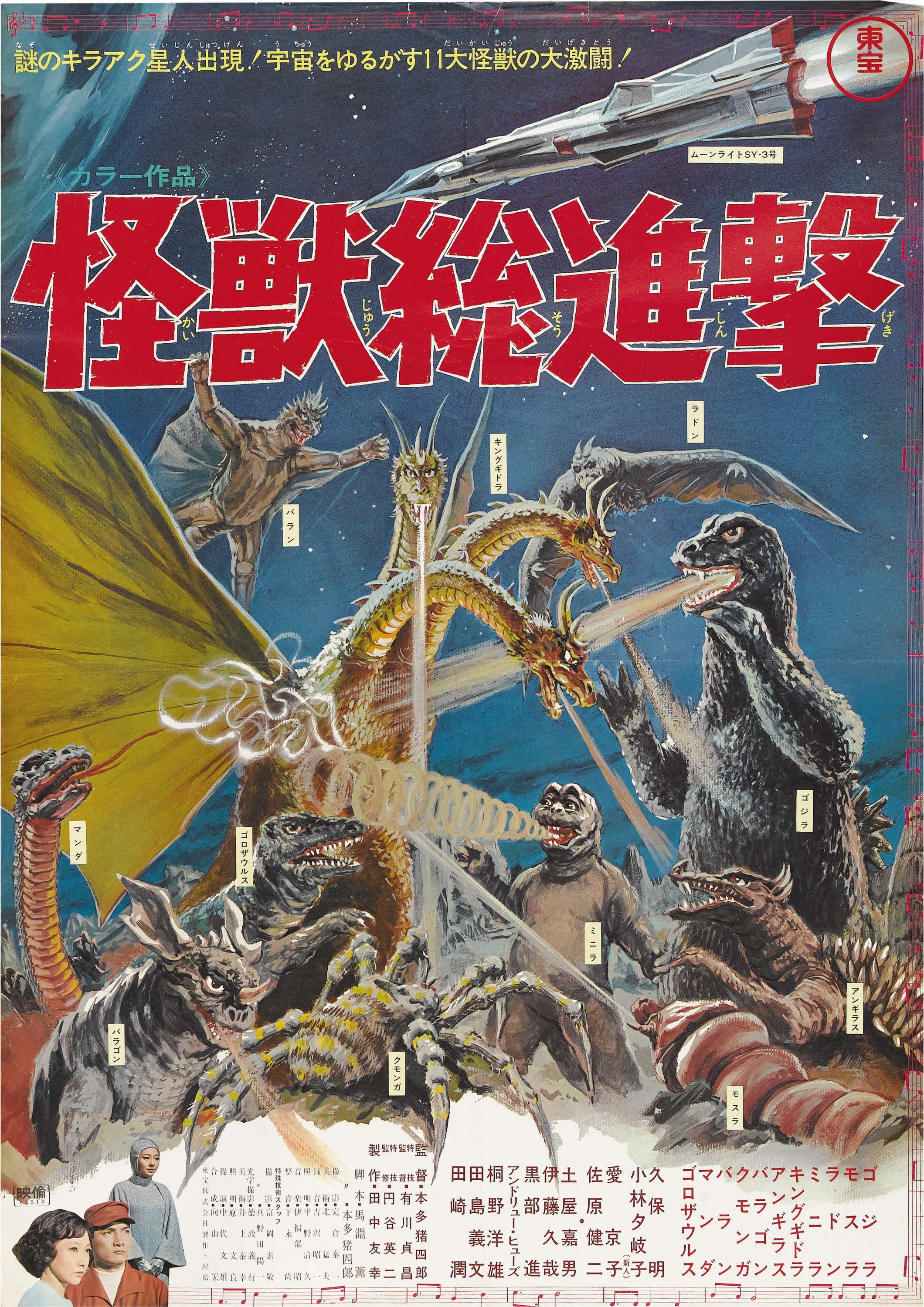 Destroy All Monsters poster