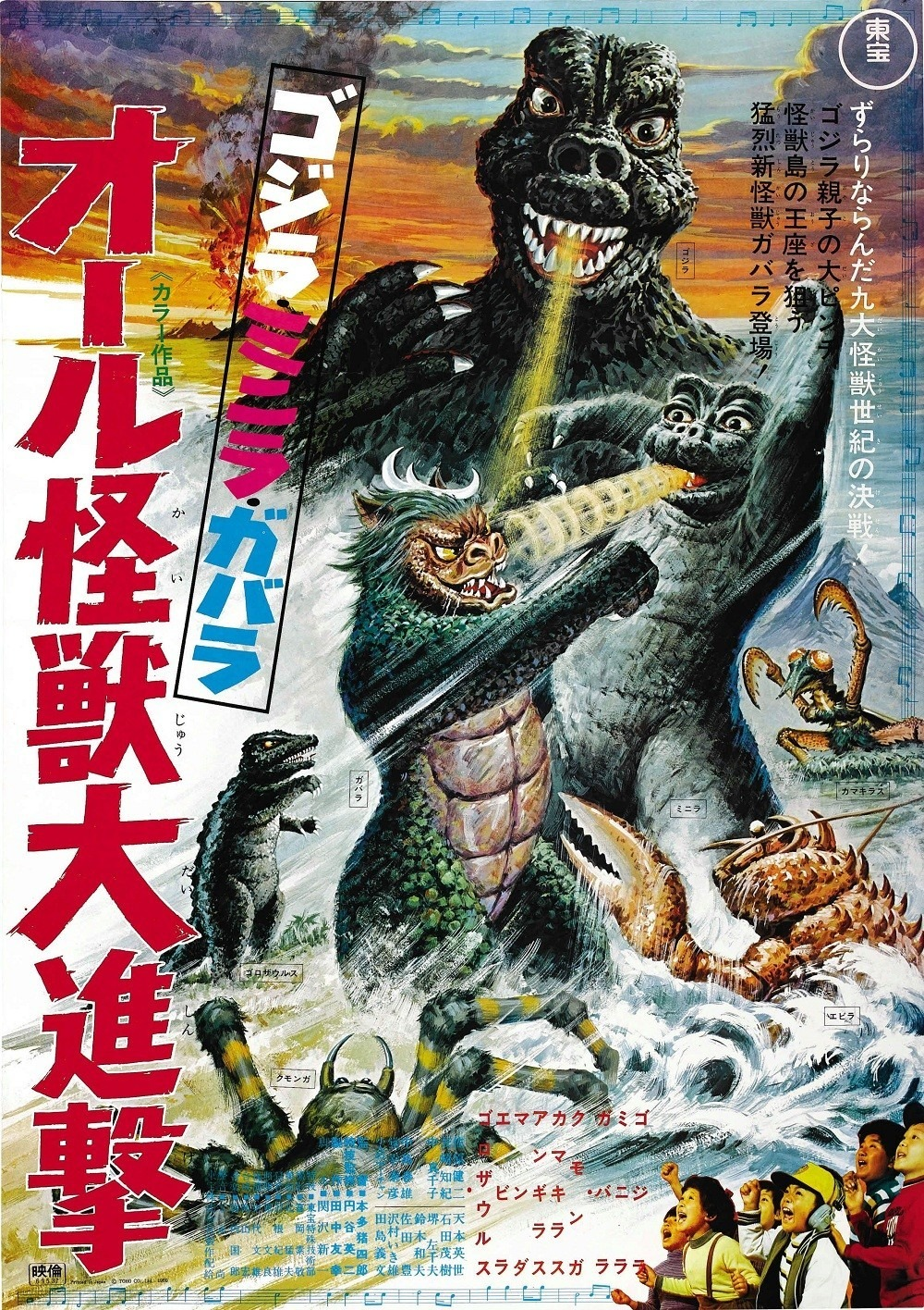 All Monsters Attack poster