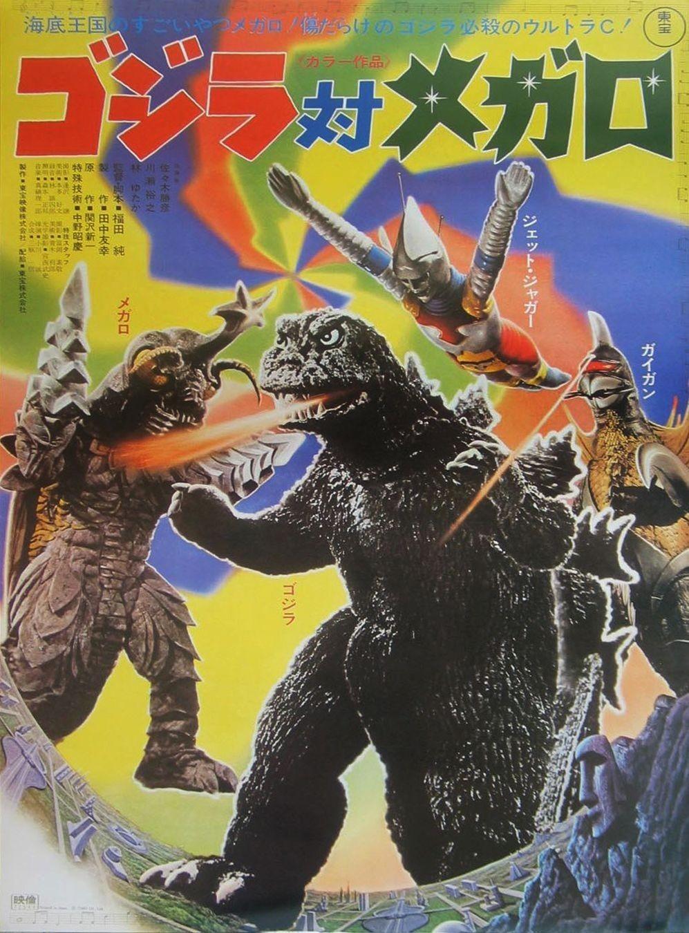 Godzilla vs. Megalon poster