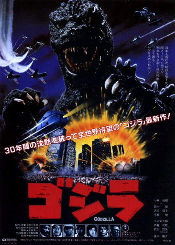 The Return of Godzilla poster