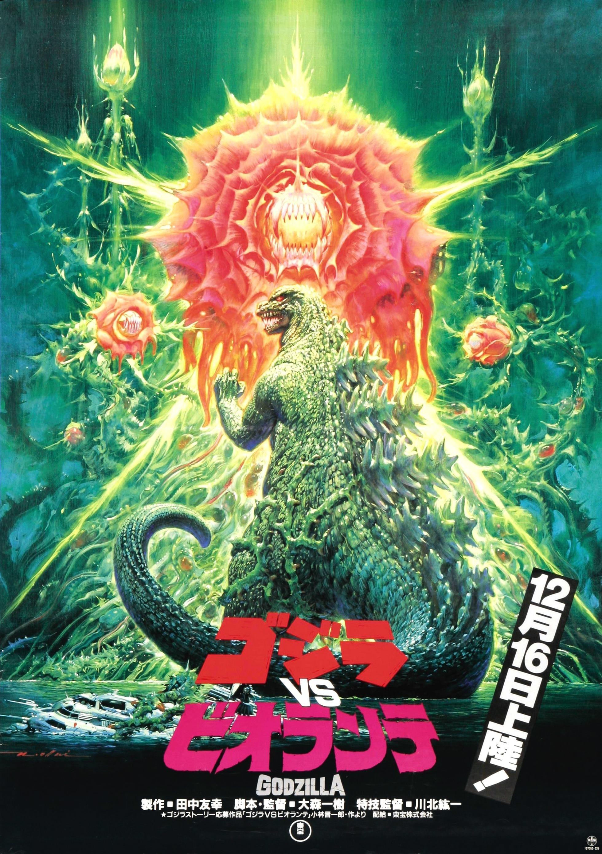 Godzilla vs. Biollante poster