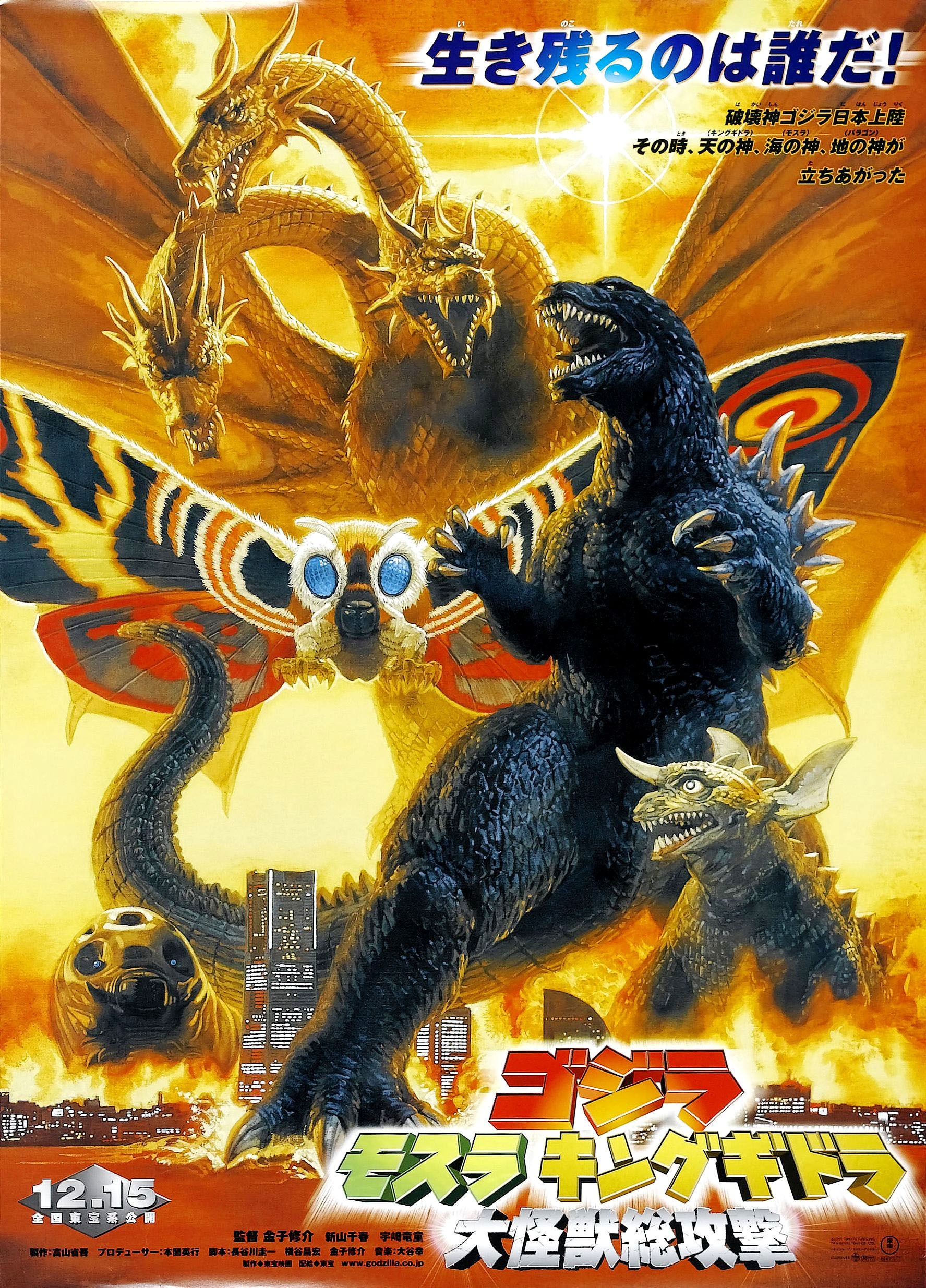 Godzilla, Mothra, King Ghidorah: Giant Monsters All-Out Attack poster