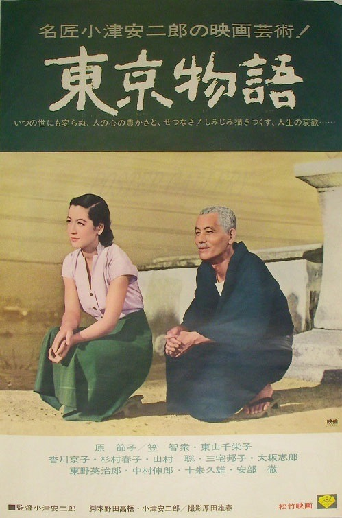Tokyo Story poster