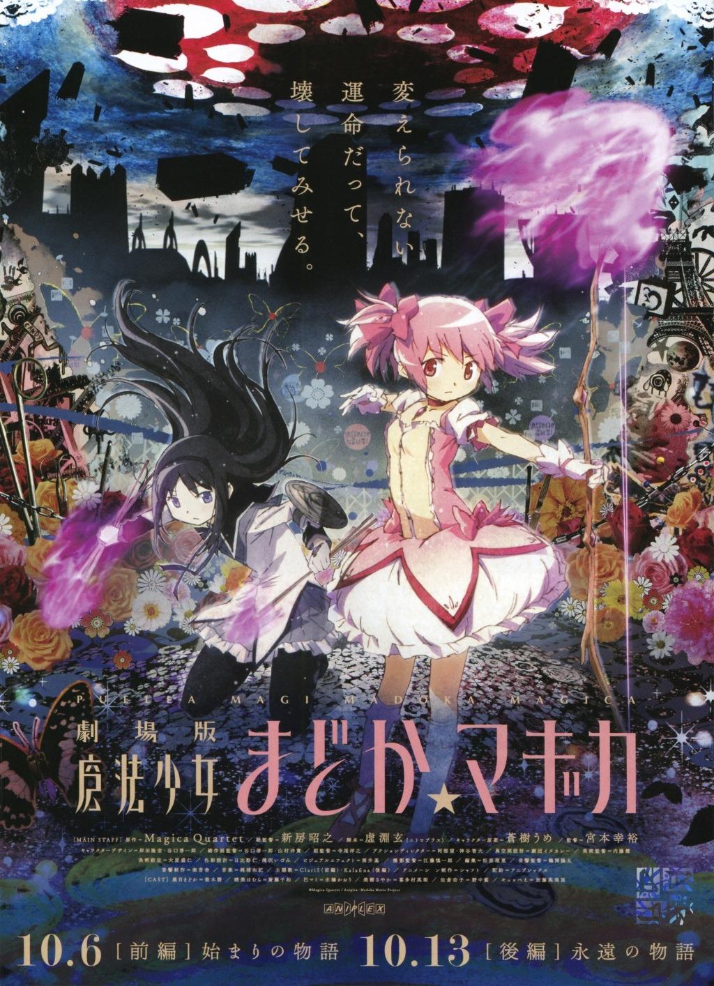Puella Magi Madoka Magica: The Movie - Eternal poster