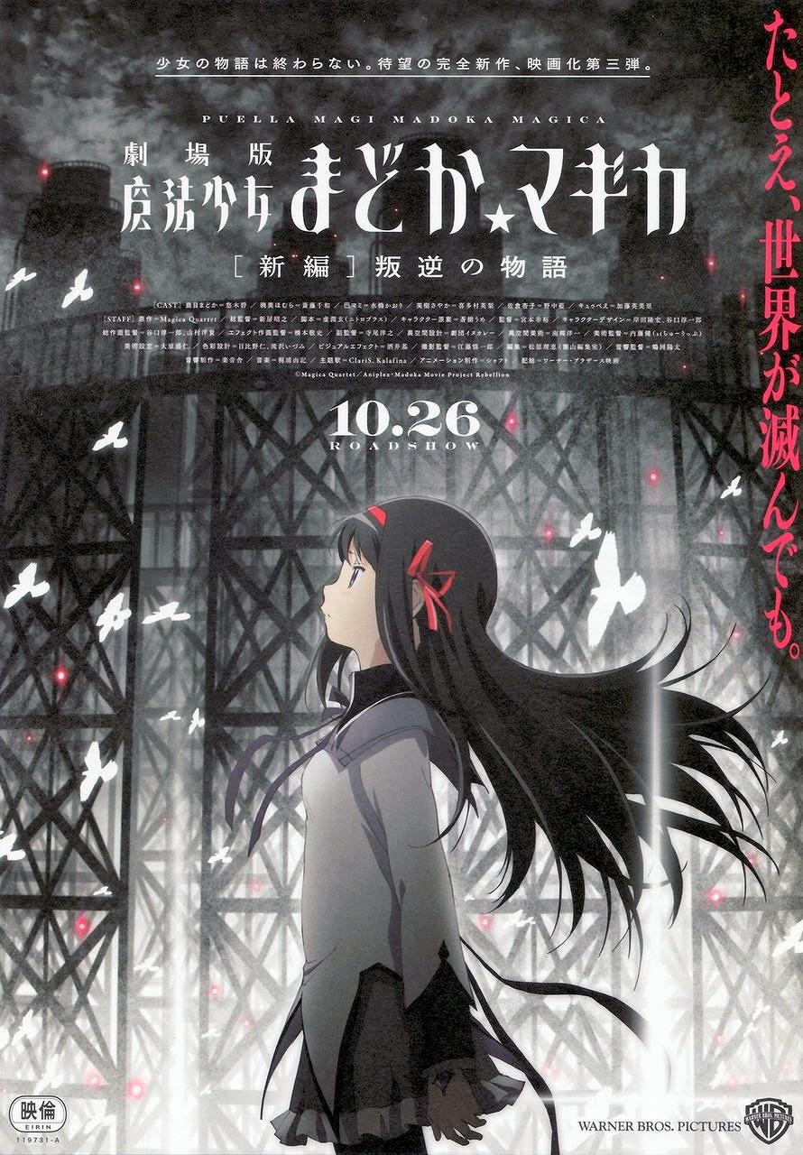 Puella Magi Madoka Magica: The Movie - Rebellion poster