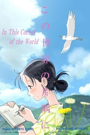 In This Corner Of The World 2016 Alternate Ending Alternate Ending