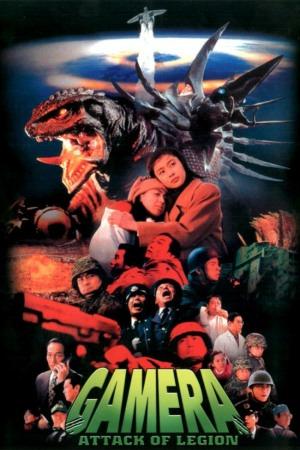 Gamera 2: Attack of Legion poster