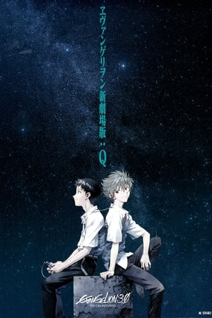 Evangelion 3.0: You Can poster