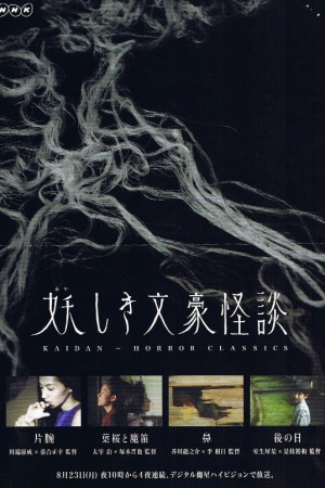 Kaidan - Horror Classics poster