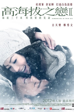 Romancing in Thin Air poster