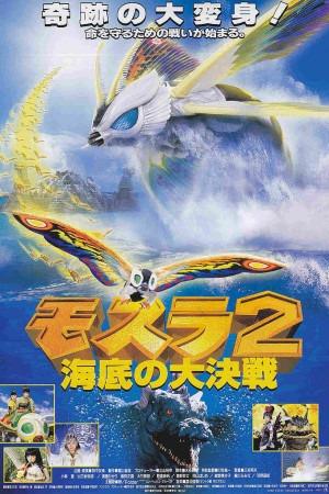 Rebirth of Mothra II poster