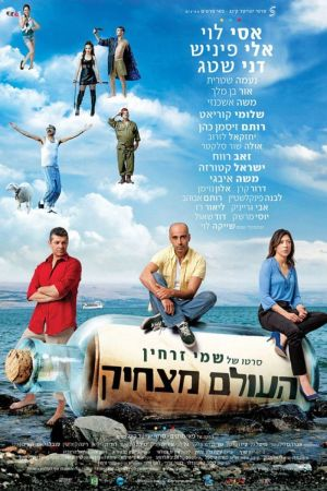 The World Is Funny poster