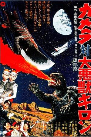 Gamera vs. Guiron poster