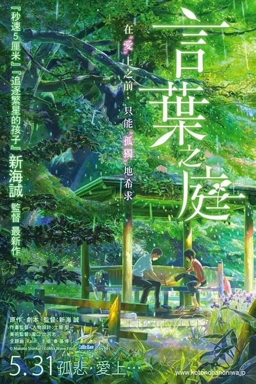 The Garden of Words poster