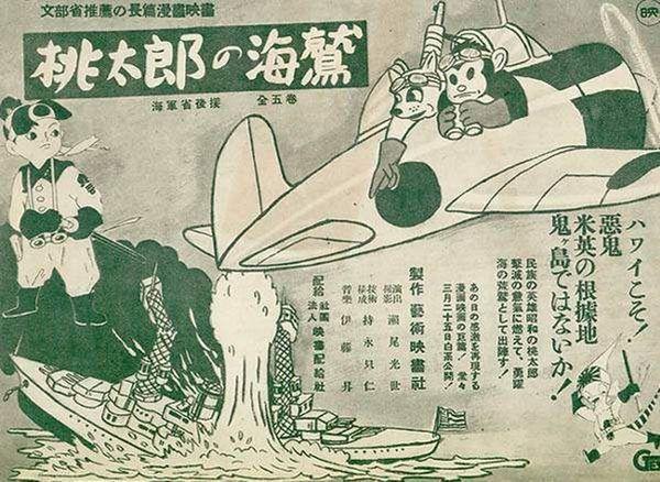 Momotaro's Sea Eagles poster