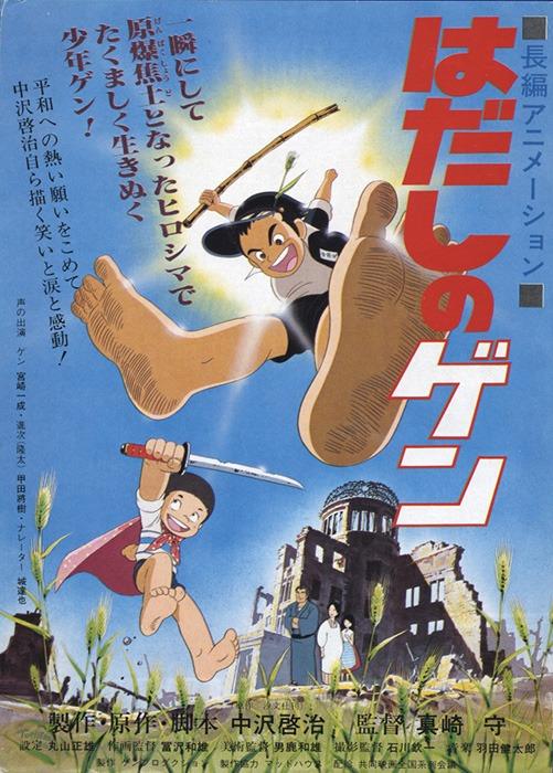 Barefoot Gen poster